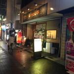 ぢどり亭 - ぢどり亭 北巽店('13/12)