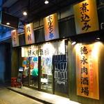 徳永肉酒場 本店 -