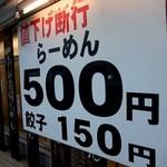23317977 - ラーメン500円、ギョウザ150円
