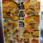 23317978 - 味噌・北海道味噌・正油・塩と選べるラーメン