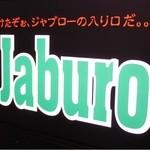 ジャブロー -