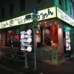 こだわりの麺屋 六本木らーめん - 外観