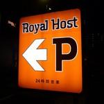Roiyaruhosuto - 駐車場入口~ (ありがたや~)