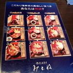 能登海鮮丼 みとね - 食べ方指南