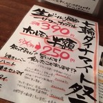 焼肉酒場 すみびや - ダイナマイト祭メニュー