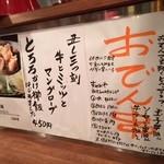 焼肉酒場 すみびや - POPメニュー