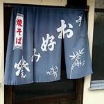 小嶋 - 入口暖簾