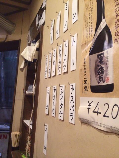 炭焼 きむら - 2013年12月。メニューはこんな感じ。牛串は300円、鶏は240円。野菜はいくらか忘れました。