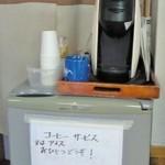 らーめんの店 ヨーコソ - コーヒーサービス