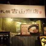 吉山商店 - お店