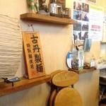 和風らーめん 凪 - 13.12古丹製麺所の麺