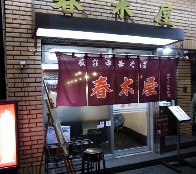 春木屋 荻窪本店