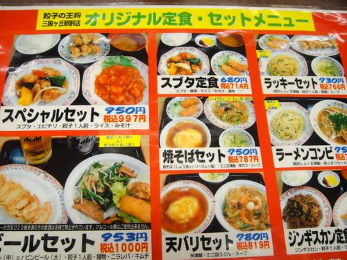 餃子の王将 中環金岡店