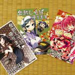 藤屋 そば店 - H25 12/29~31 無料配布ポストカード