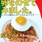 四麺 - ぷるん♪と美味しい目玉焼きののった人気のナポリタンの登場です!ご賞味あれ☆