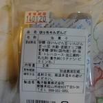 亀井製菓 -
