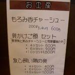鶏骨スープ 青桐 -