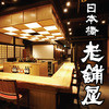 老舗屋 - 料理写真:
