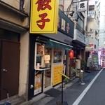 鉄飯碗餃子本舗 - 131228