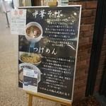 つけめんTETSU - 2013.12