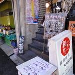 黒川精肉店 - 階段を上がります。
