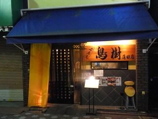 鳥樹 蒲田店