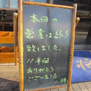 東京うどん 一将