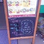 サプナ - 日替りメニュー