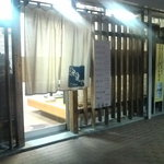 魚魚や - 外観写真:店舗の外観