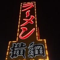 ラーメン横綱-ネオン