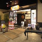 汁るべ家 - 京王線府中駅改札の下のレストラン街にあります。