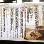 汁るべ家 - 武蔵野うどんの説明と、こだわり書き。