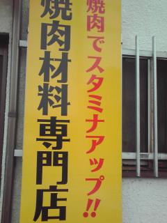 武藤精肉店 name=