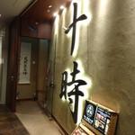 マジックバー 丸の内 十時 丸の内ブリックスクエア店 - 何故か入口に「天照皇大神」の掛け軸
