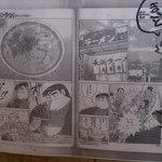 名島亭 - 博多を舞台にした某グルメマンガの主人公と作者さんもこちらを訪問しているみたいです。