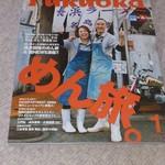 名島亭 - 地元グルメ誌の表紙を飾った大将と娘さんの笑顔が素敵ですね。