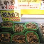 23346413 - 1盛り12個前後の牡蠣が入ってるように思えました。