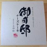 チーズガーデン五峰館 - チーズケーキ1180円