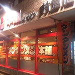 23347788 - 店舗・外観[平成25年12月27日(金)]