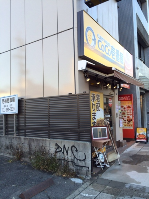 CoCo壱番屋 大須店