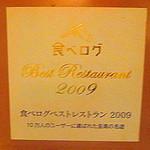 フォー ベト レストラン - 2009年に「食べログ」ベストレストランに選出されている