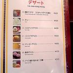 フォー ベト レストラン - 店内Menu(デザート)
