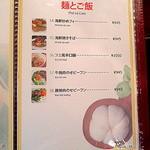フォー ベト レストラン - 店内Menu(麺とご飯①)