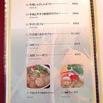 フォー ベト レストラン - 店内Menu(フォー各種②)