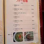 フォー ベト レストラン - 店内Menu(フォー各種①)