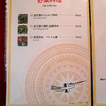 フォー ベト レストラン - 店内Menu(野菜料理)