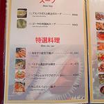 フォー ベト レストラン - 店内Menu(スープ・特撰料理)