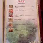 フォー ベト レストラン - 店内Menu(サラダ)