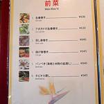 フォー ベト レストラン - 店内Menu(前菜)