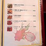 フォー ベト レストラン - 店内Menu(肉料理②)